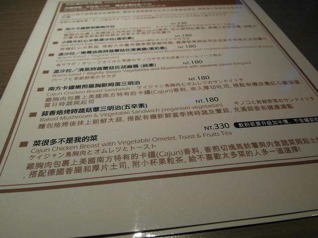 菜單menu,菜很多不是我的菜這名字好好笑XD@樂樂小時光有機食材餐廳(附有親子遊戲區)