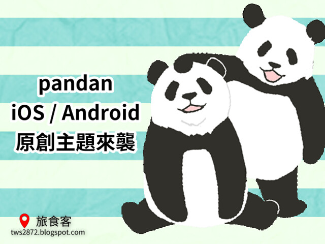 LINE 主題-pandan