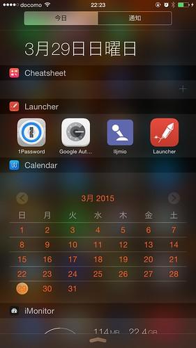 launcher 通知センター アプリ
