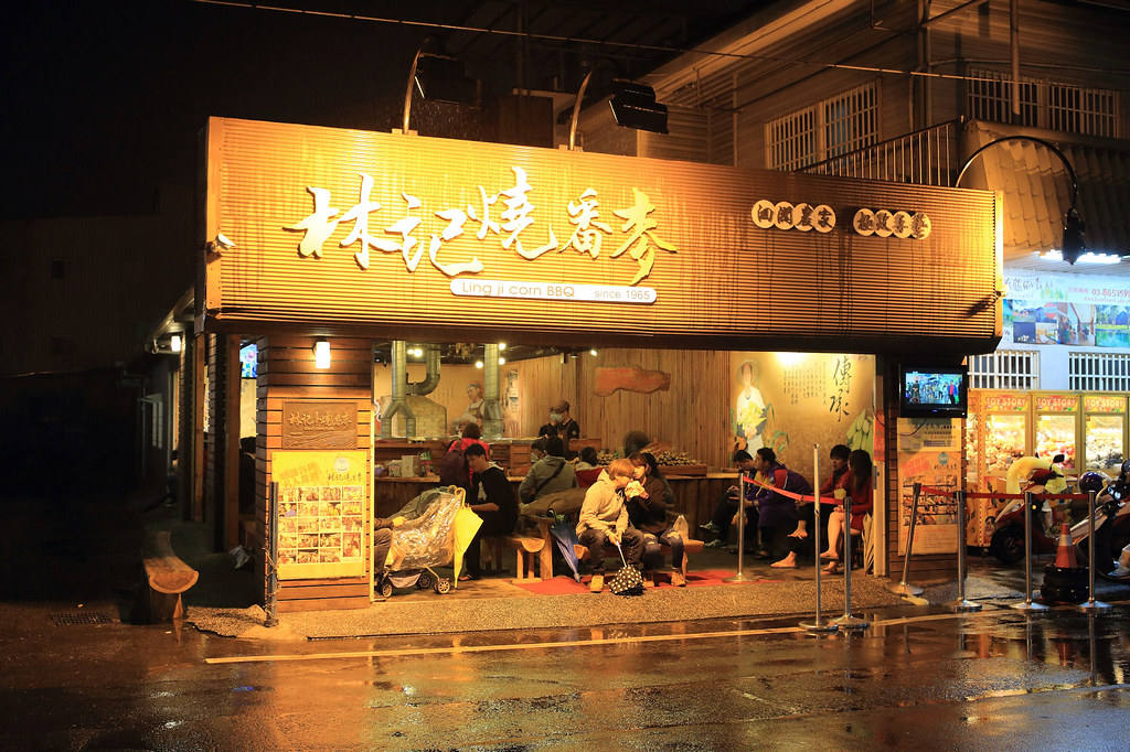20150326-7花蓮-林家烤番麥 (1)