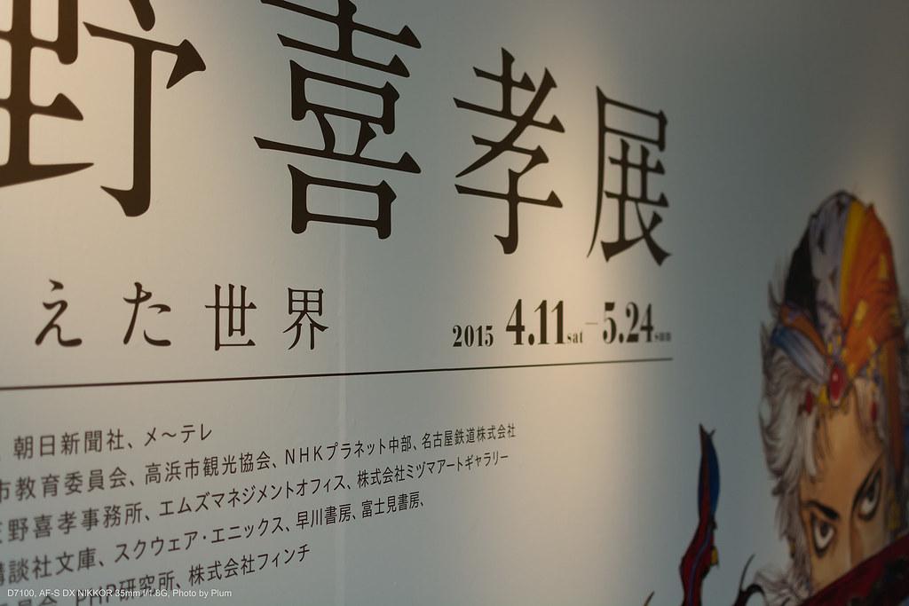 Amano_20150412-10