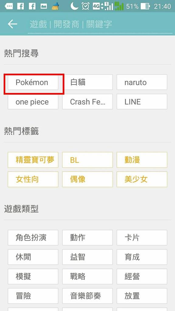 pokemon go 精靈寶可夢本版不符無法下載10