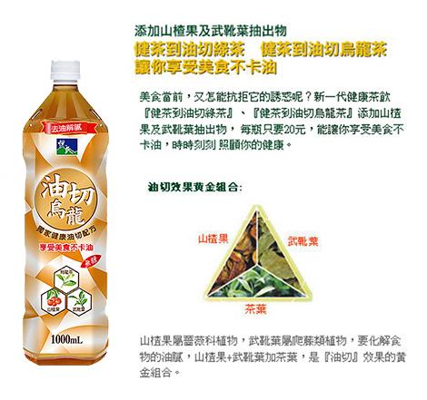 悅氏油切烏龍茶簡介2