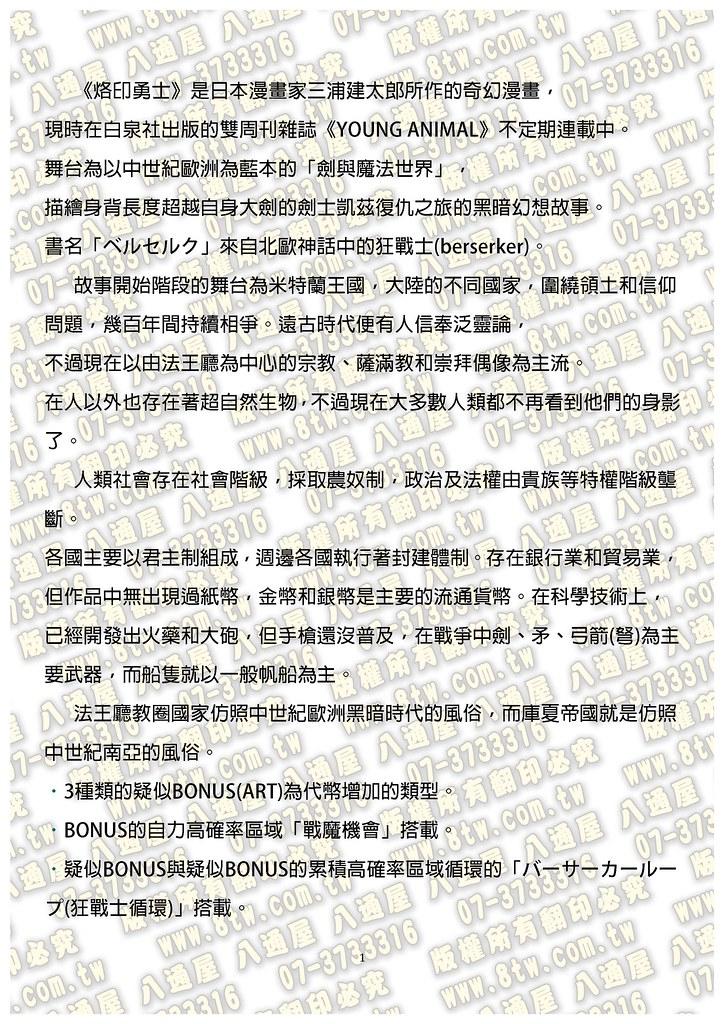 S0253烙印勇士 中文版攻略_頁面_02