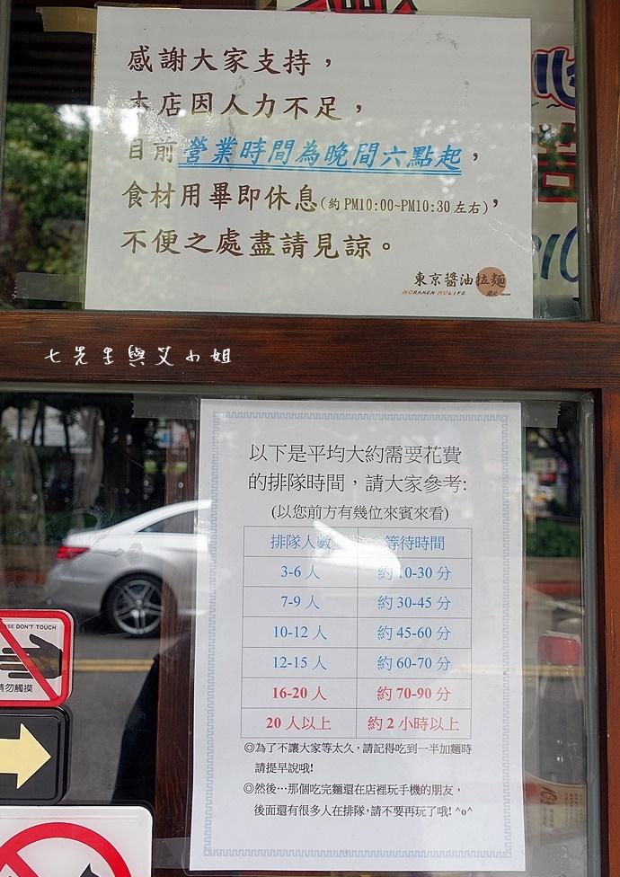 5 鷹流東京醬油拉麵蘭丸 Hello Kitty 涮涮鍋