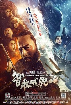 Trí Thủy Uy Hổ Sơn - The Taking of Tiger Mountain 2015