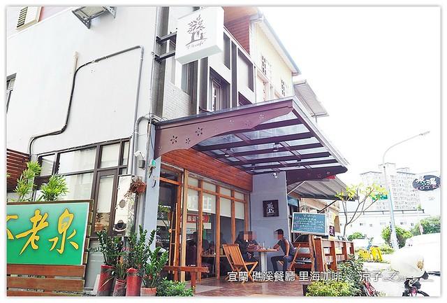 宜蘭 礁溪餐廳 里海咖啡  1