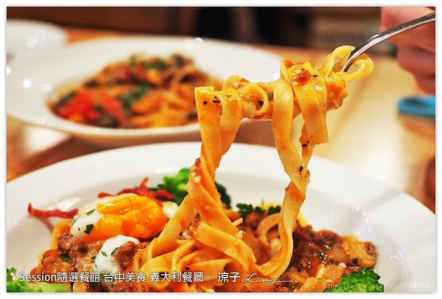 Session隨選餐館 台中美食 義大利餐廳 17