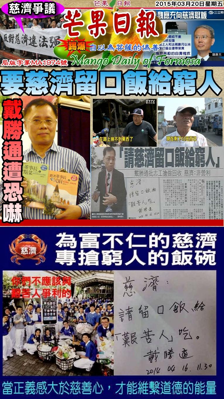 150320芒果日報--慈濟爭議--批慈濟霸回收物,戴勝通爆遭恐嚇
