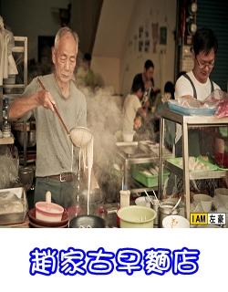 凤山 赵家面店