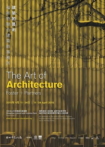 福斯特聯合建築師事務所The Art of Architecture建築的藝術台北特展