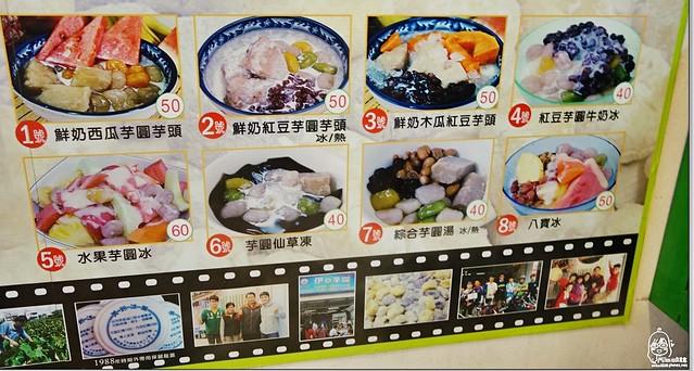 28208738554 e1bf430c80 z - 『台中。大甲』 美洲冰品.伊の芋圓-夏日必備涼方 推薦大甲在地40年老冰店,蜜芋頭綿密又香甜好吃,份量不大但香甜不膩口、清爽好吃。