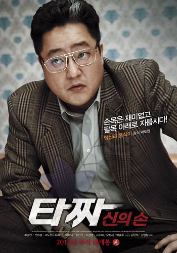 Tazza2-Official-Posters (4)