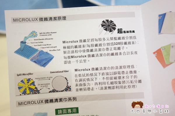 樂智針織纖維清潔巾 (11).JPG