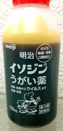 Japanese Iodine Solution 薬