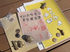 kunitachi_fuyume_machiaruki_2015_ (42)