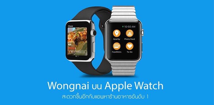 Wongnai Apple Watch