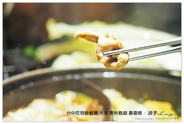 台中吃到飽餐廳 大里 春秋戰鍋 壽喜燒 36