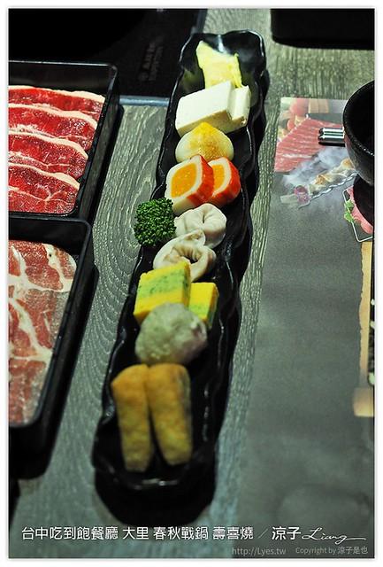台中吃到飽餐廳 大里 春秋戰鍋 壽喜燒 11