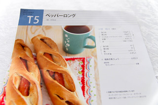 今日のパン No.19 – ペッパーロング