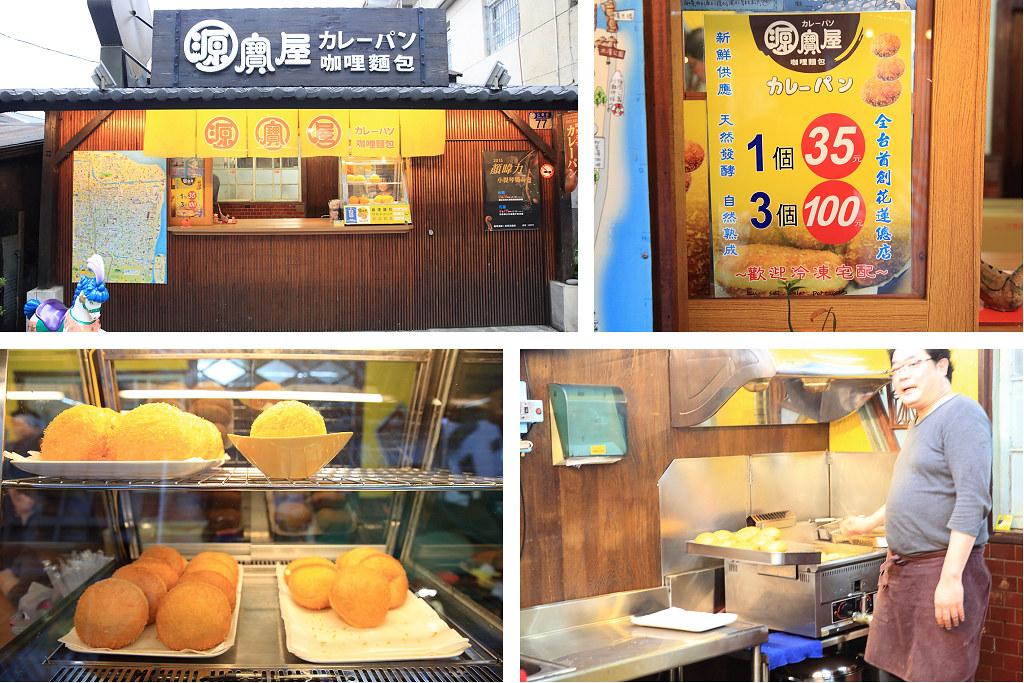 20150327-8花蓮-源寶屋咖哩麵包 (2)