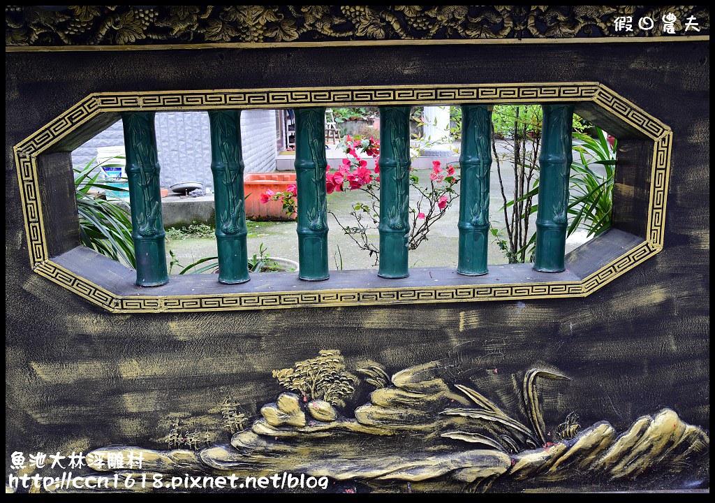 魚池大林浮雕村DSC_5521