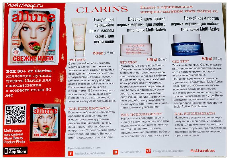Clarins Box 30+ Glambox Allurebox