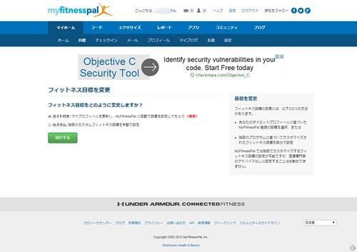 MyFitnessPal.com_目標変更