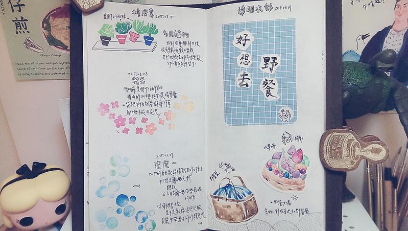 手繪手帳 (20)