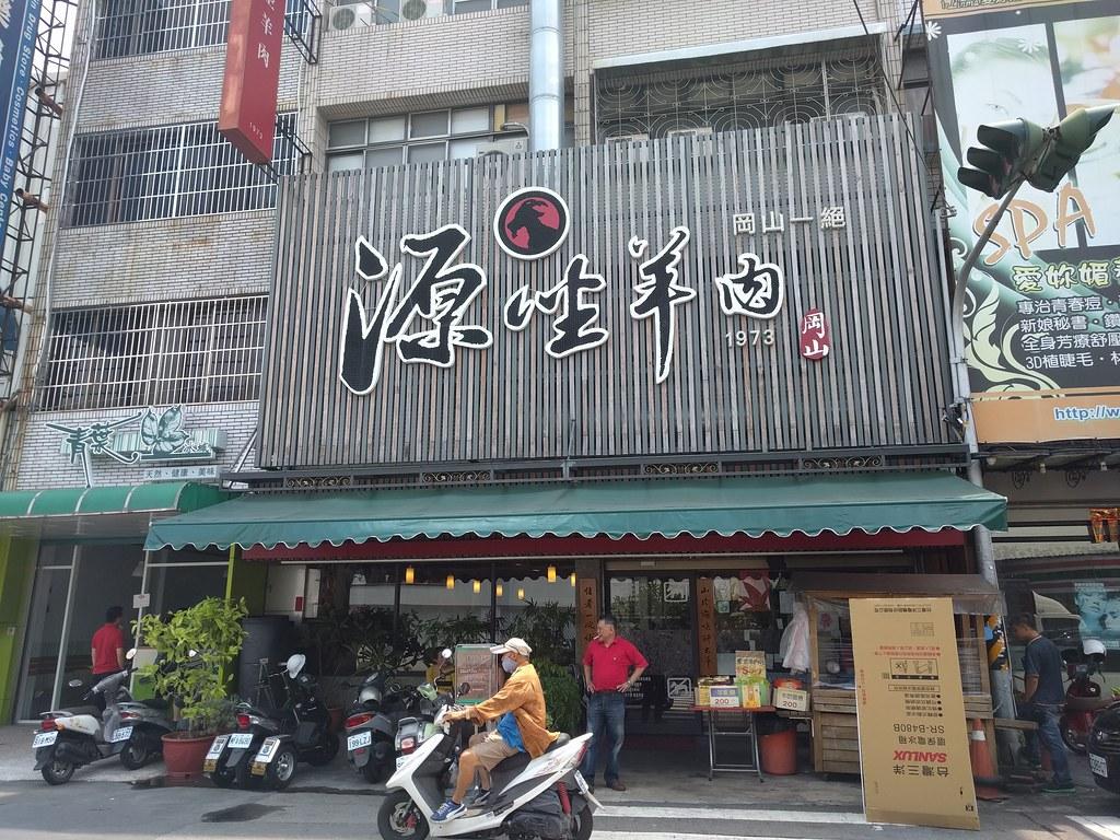 """在岡山的""""源坐羊肉"""",這是搬過來後的地方,跟以前比起來乾淨許多"""