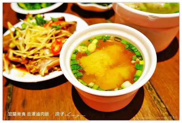 宜蘭美食 金澤滷肉飯 13