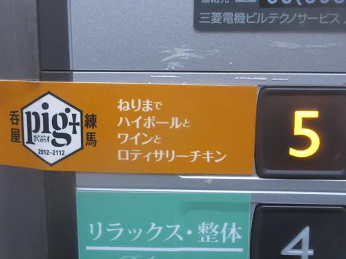 ぴぐぷらす(練馬)