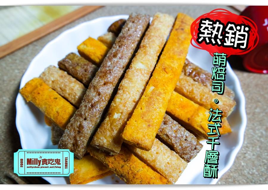 萌焙司千層酥0019