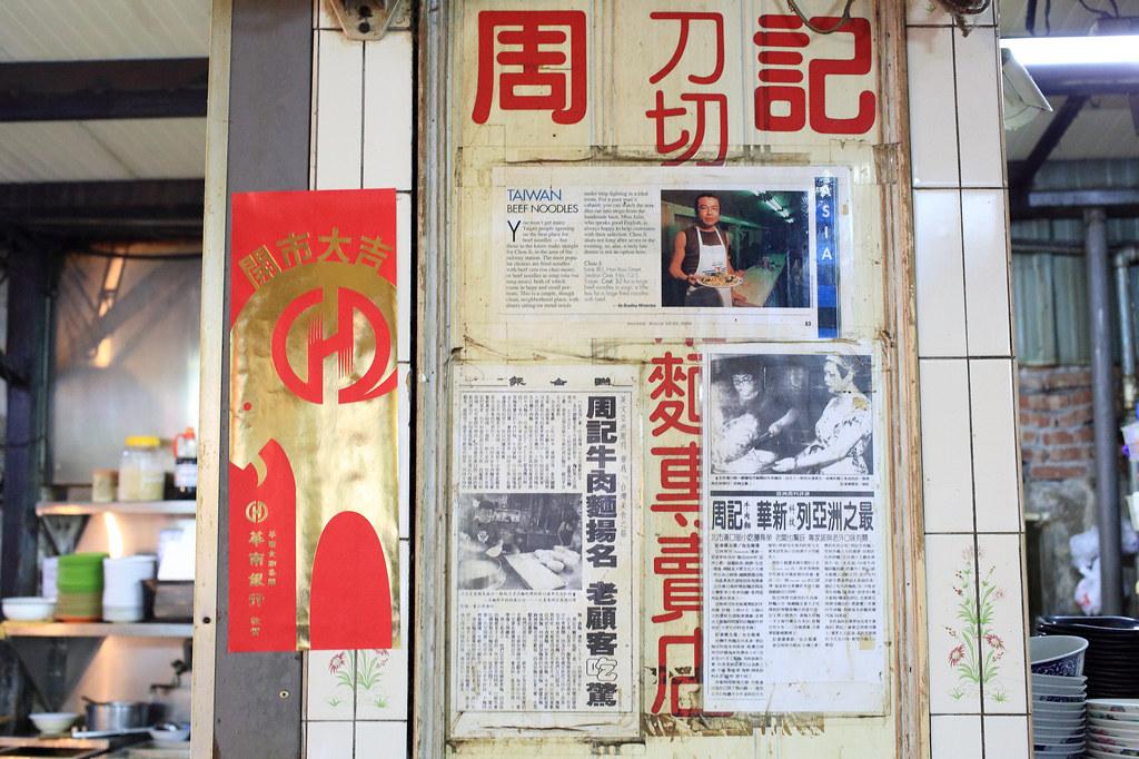 20150501中正-周記家常麵專賣店 (2)