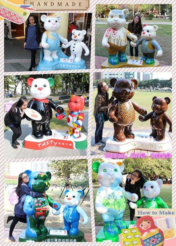 ((藝術饗宴))2014台中泰迪熊嘉年華,收集50隻泰迪熊的任務 @ 粉紅女孩。愛作夢。玩樂協奏曲 :: 痞客邦 PIXNET ::