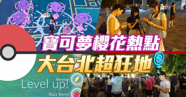 【Pokemon寶可夢櫻花熱點】大台北升級最快寶地,寶可夢抓到手抽筋,超狂櫻花雨下不停