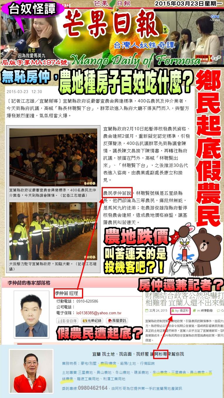 150323芒果日報--台奴怪譚--炒農地無限上綱,房仲扮農民抗議