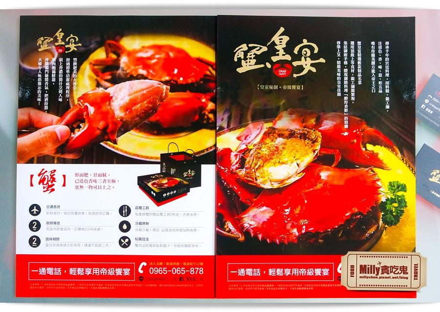 蟹皇宴 0063