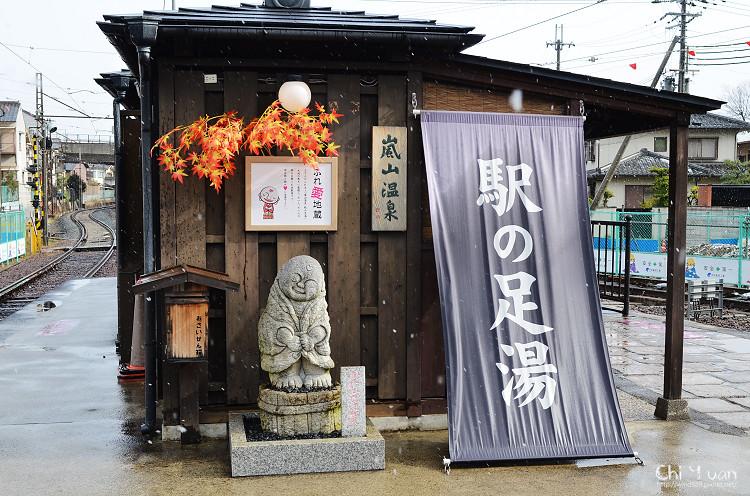 [日本。嵐山]駅の足湯,嵐山溫泉。嵐電嵐山駅的月台足湯