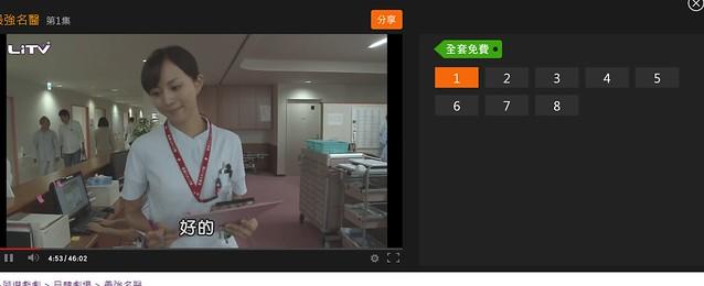 2015-03-11 02_49_36-LiTV 線上影視 - 隨選戲劇 - 最強名醫