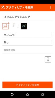 Screenshot Strava 写真を設定