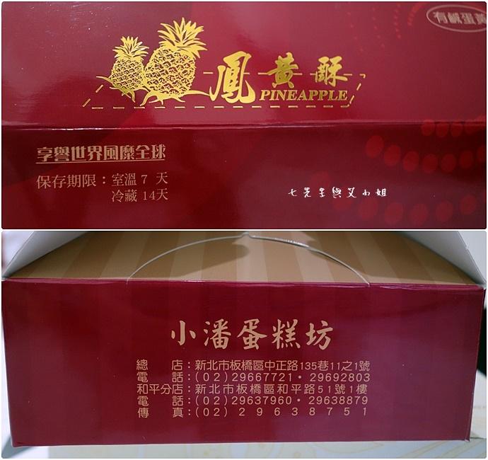 12 板橋小潘蛋糕坊 鳳梨酥 鳳黃酥 蛋糕