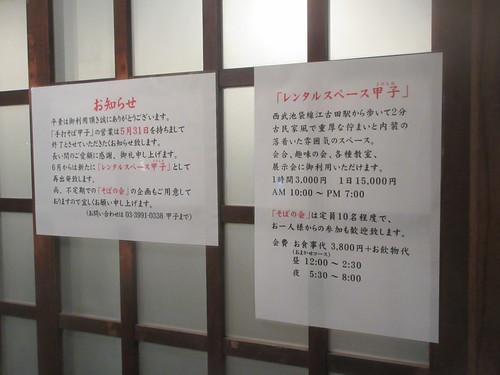 甲子(江古田)