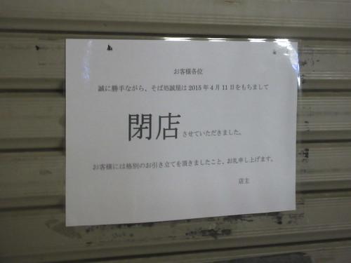 誠そば(江古田)