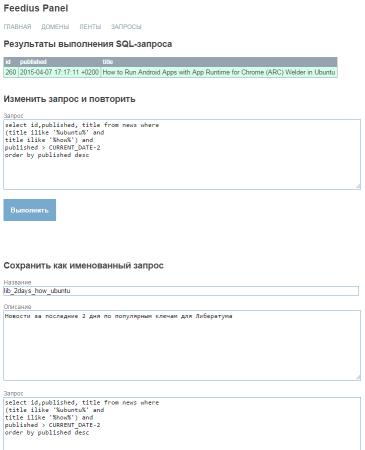 Web-интерфейс для работы с новостями