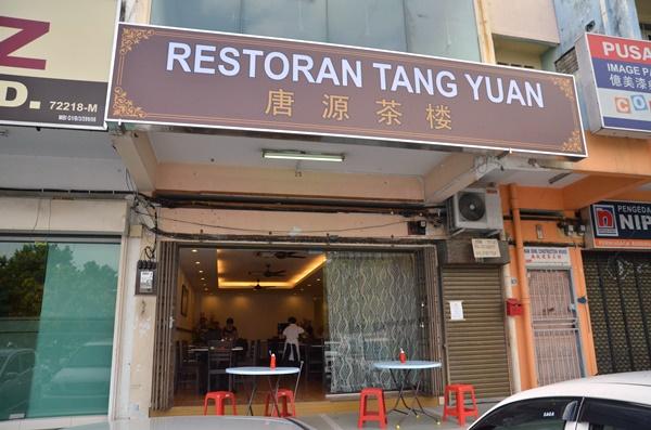 Tang Yuan Restaurant Dim Sum