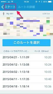 RunKeeper ルート選択画面 旧バージョン