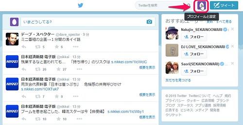 Twitter PC アカウントクリック