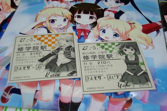 2015/04 叡山電車×きんいろモザイクきっぷ 入場券 #03