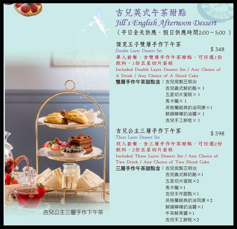 吉兒菜單menu價位10